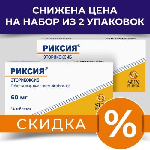 Купить РИКСИЯ 0,06 N14 ТАБЛ П/ПЛЕН/ОБОЛОЧ цена