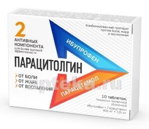 Купить Парацитолгин цена