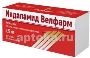 Купить Индапамид велфарм 0,0025 n50 табл п/плен/оболоч цена