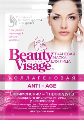 Купить Beauty visage маска для лица тканевая коллагеновая anti-age n1 цена