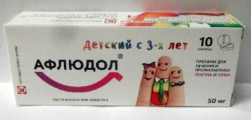 АФЛЮДОЛ