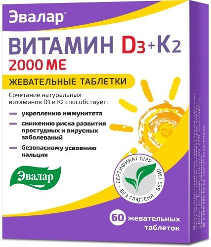 Купить Витамин д3 2000ме+к2 цена