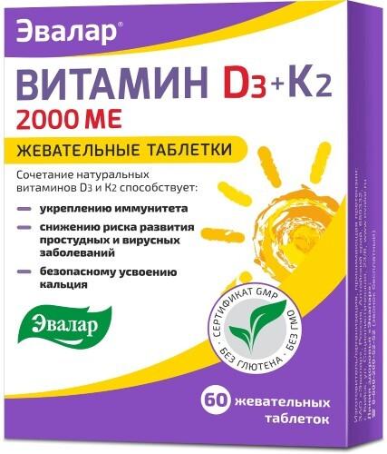 Купить ЭВАЛАР ВИТАМИН Д3 2000МЕ+К2 N60 ТАБЛ ЖЕВАТ МАССОЙ 0,22Г цена