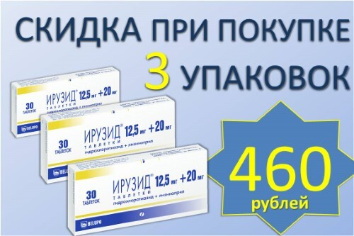 Набор из 3х упаковок ИРУЗИД 0,0125+0,02 N30 ТАБЛ по специальной цене