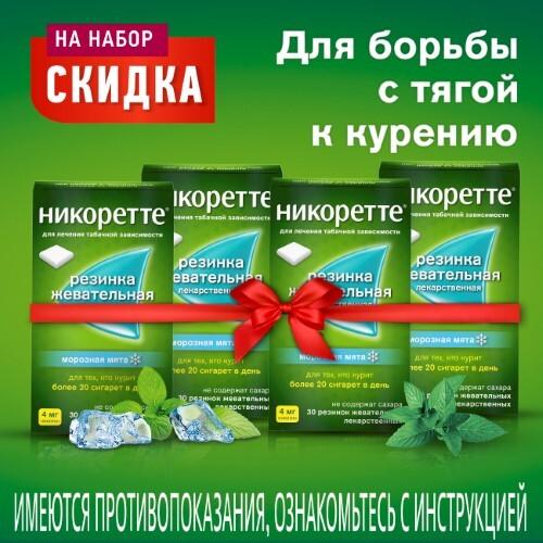 Купить Набор никоретте® жевательная резинка морозная мята 4 мг 30 шт x 4 цена