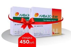 Специальная цена на комплект из 2 упаковок ливазо® 4 мг №28
