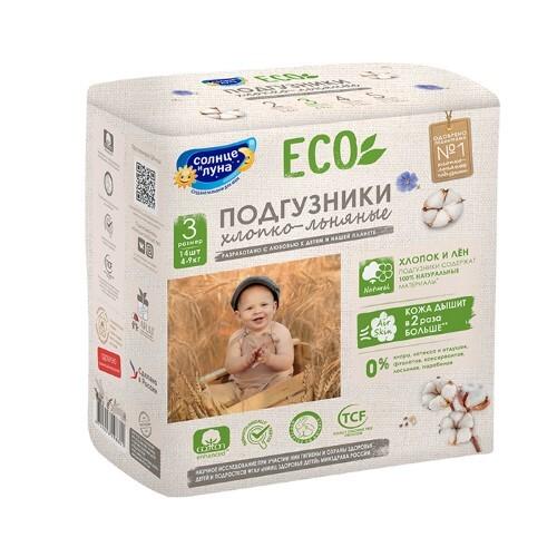Купить Eco подгузники для детей хлопко-льняные цена