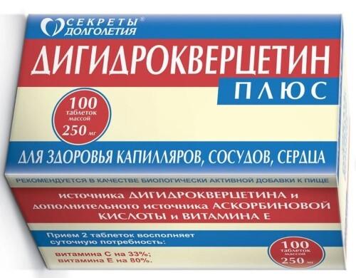 Купить ДИГИДРОКВЕРЦЕТИН ПЛЮС N100 ТАБЛ цена