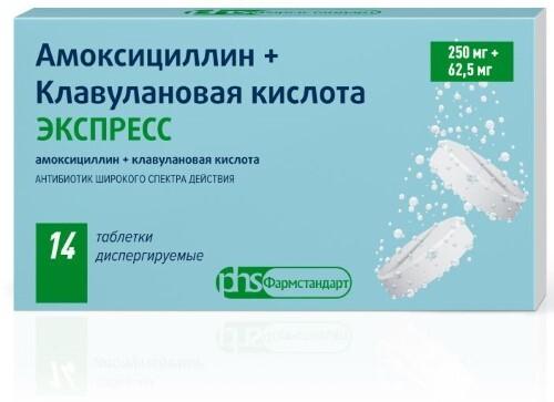 Купить Амоксициллин+клавулановая кислота экспресс цена