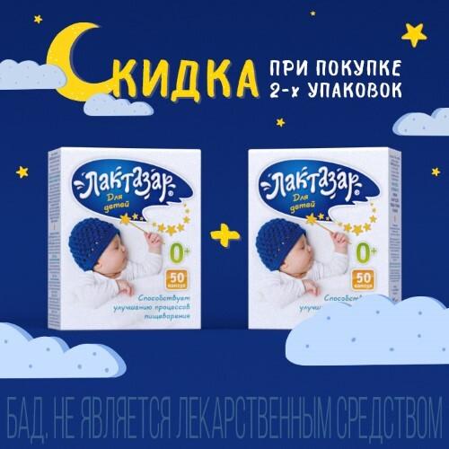 Купить Набор для детей от колик лактазар - 2 уп со скидкой цена