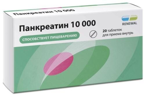 Купить Панкреатин 10 000 10000ед  n20 табл кишечнораствор п/плен/оболоч цена