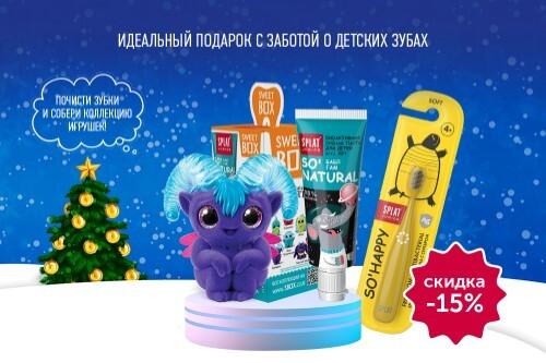 Набор «SPLAT Подарок детям с заботой»