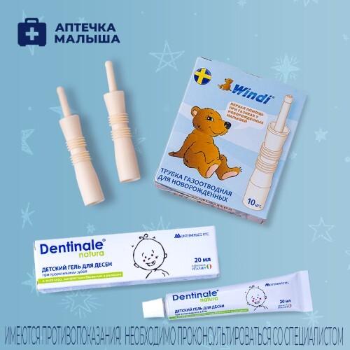 """Купить Набор """"аптечка малыша - windi + dentinale natura"""" с дополнительной скидкой цена"""