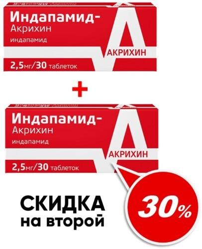 НАБОР ИНДАПАМИД-АКРИХИН 0,0025 N30 ТАБЛ П/ПЛЕН/ОБОЛОЧ закажи со скидкой 30% на вторую упаковку