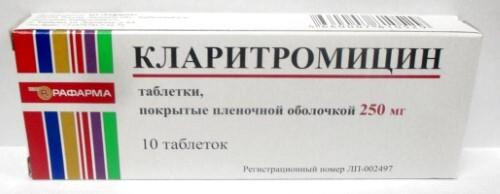 Купить КЛАРИТРОМИЦИН 0,25 N10 ТАБЛ П/ПЛЕН/ОБОЛОЧ/РАФАРМА цена
