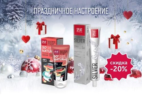 Купить Набор «splat праздничное настроение». цена