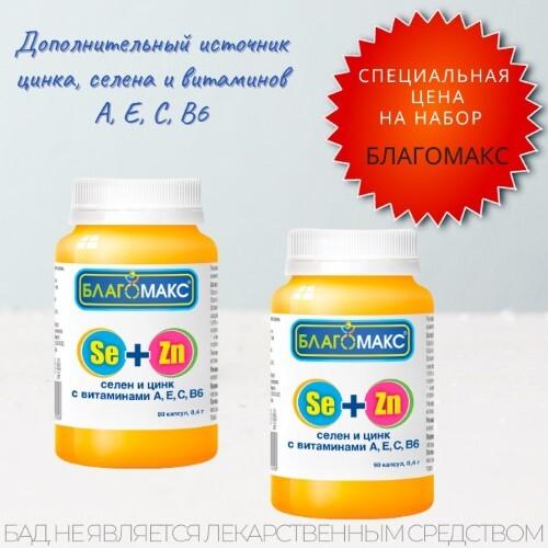 Купить Набор благомакс селен и цинк/витамины n90 капс закажи 2 упаковки со скидкой цена