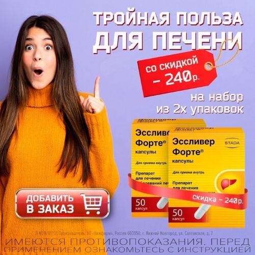 Купить ЭССЛИВЕР ФОРТЕ N50 КАПС цена