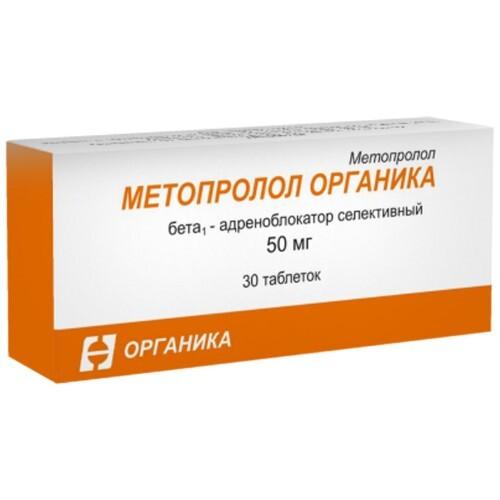 Купить Метопролол 0,05 n30 табл/органика/ цена