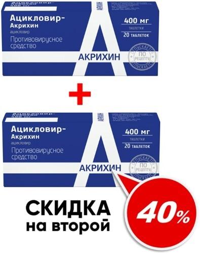 НАБОР АЦИКЛОВИР-АКРИХИН 0,4 N20 ТАБЛ закажи со скидкой 40% на вторую упаковку