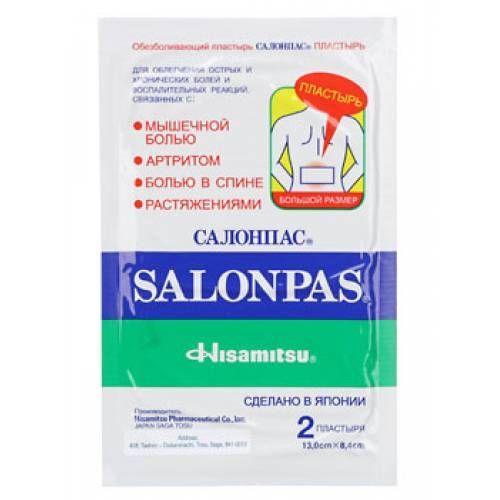 Купить Салонпас пластырь обезболивающий 13х8,4 n2 цена