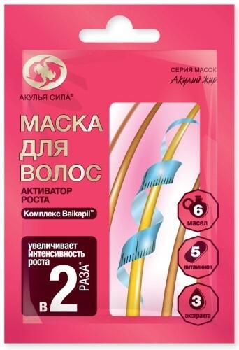 Купить Акулий жир маска для волос интенсивное активатор роста 25мл цена