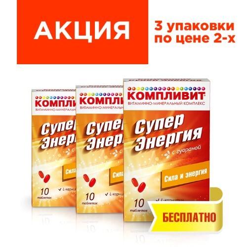 Купить Набор витамины компливит суперэнергия с гуараной  - 3 упаковки по цене 2х цена