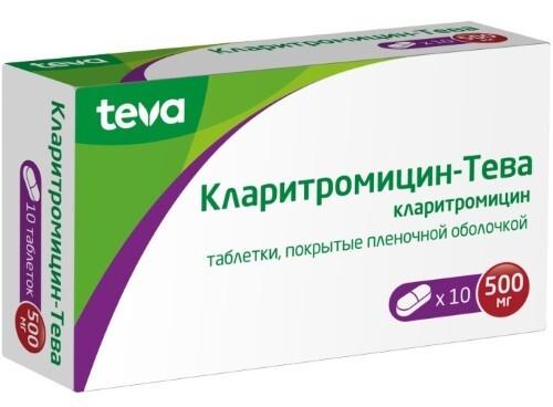 Купить КЛАРИТРОМИЦИН-ТЕВА 0,5 N10 ТАБЛ П/ПЛЕН/ОБОЛОЧ цена