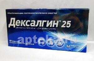 Купить ДЕКСАЛГИН 25 0,025 N10 ТАБЛ П/ПЛЕН/ОБОЛОЧ цена