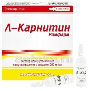 Купить Л-карнитин ромфарм цена