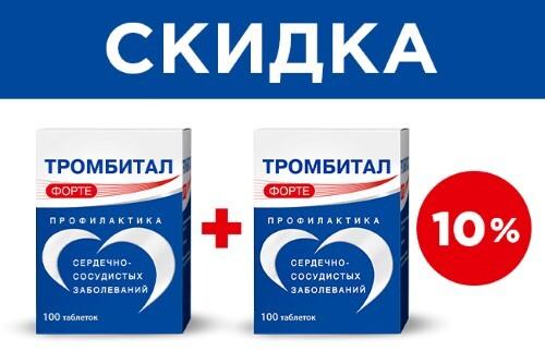 Набор из 2 уп. Тромбитал - со скидкой 10% на 2-ю упаковку