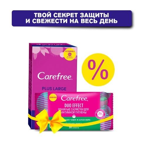"""Купить Набор carefree® """"твой секрет защиты и свежести"""" №1 цена"""