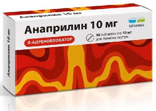 Купить Анаприлин цена