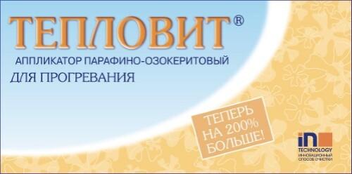 ТЕПЛОВИТ АППЛИКАТОР ПАРАФИНО-ОЗОКЕРИТОВЫЙ ДЛЯ ПРОГРЕВАНИЯ 130,0