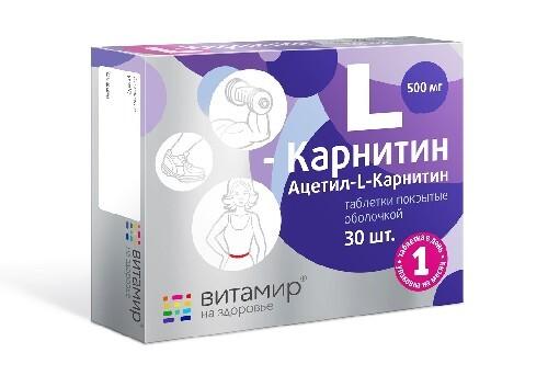 Купить L-карнитин витамир цена