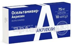 Купить Осельтамивир-акрихин цена