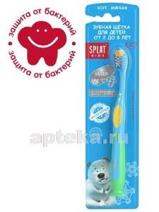 Купить Kids зубная щетка для детей цена