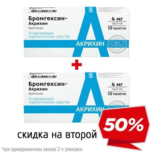 Купить Набор бромгексин-акрихин 0,004 n50 табл закажи со скидкой 50% на вторую упаковку цена
