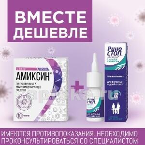Купить Набор №5 профилактика и лечение орви (амиксин + риностоп экстра с ментолом) - по специальной цене цена