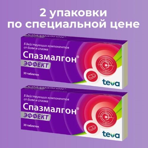 Набор СПАЗМАЛГОН ЭФФЕКТ N30 ТАБЛ - 2 упаковки по специальной цене