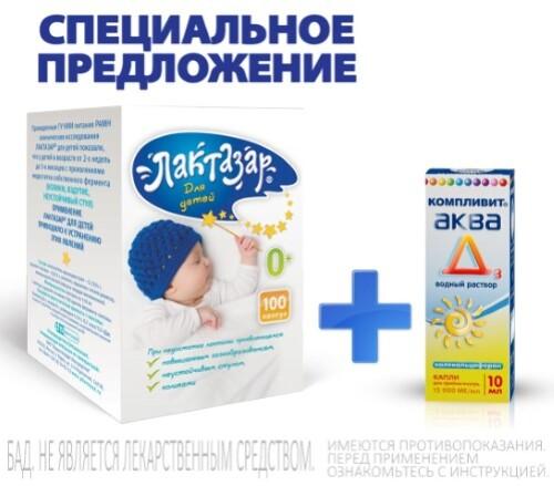 Набор лактазар n100 капс д/детей + компливит аква д3 15000ме/мл 10мл флак/кап капли д/приема внутрь по специальной цене
