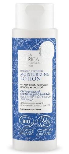 Купить Лосьон для лица органический сертифицированный мицеллярный для комбинированный и склонной к жирности кожи 150мл цена