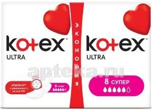 Купить Ultra супер прокладки n16 цена