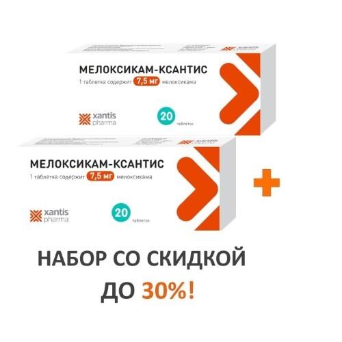 Купить МЕЛОКСИКАМ-КСАНТИС 0,0075 N20 ТАБЛ цена