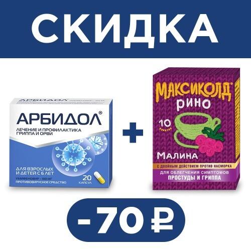 Набор для профилактики и лечения ОРВИ и гриппа: Арбидол №20 + Максиколд №10 - по специальной цене