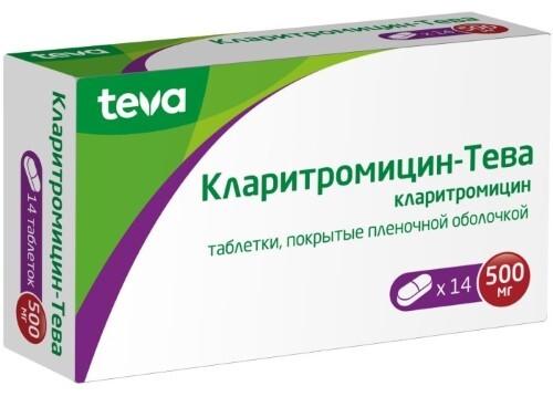 Купить КЛАРИТРОМИЦИН-ТЕВА 0,5 N14 ТАБЛ П/ПЛЕН/ОБОЛОЧ цена