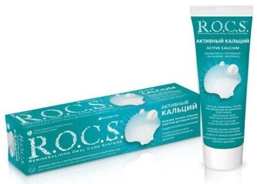 Купить Зубная паста активный кальций 94,0 цена