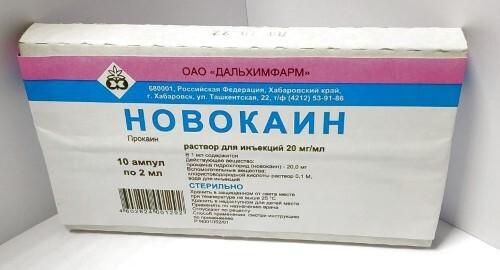 Купить Новокаин 0,02/мл 2мл n10 амп р-р /дальхим цена