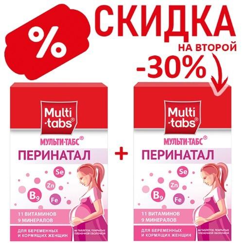 Купить Набор мульти-табс перинатал n60 табл п/плен/оболоч закажи со скидкой 30% на второй товар цена