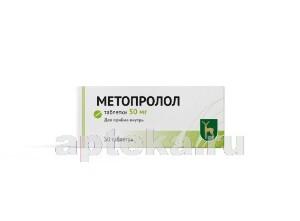 Купить Метопролол 0,05 n30 табл/мэз цена